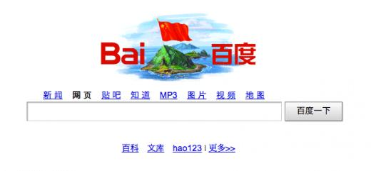 Baidu, comment ouvrir un compte